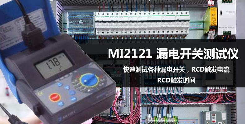 德国美翠 mi2121 漏电开关测试仪